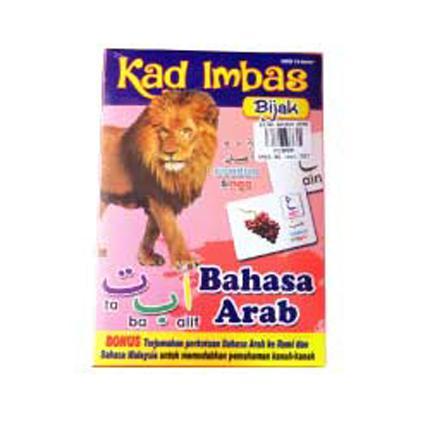 Bijak  Bahasa Arab